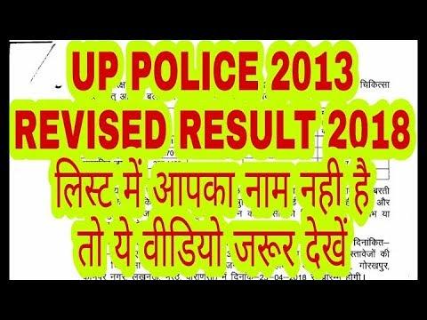 Up Police 2013 क Revised Result लसट म आपक नम
