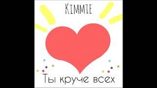 Kimmie (Вика Кимстач) - Ты круче всех (original song)