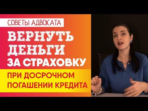 Как вернуть деньги за страховку, если досрочно погасили кредит l Советы адвоката Клоповой И.А.
