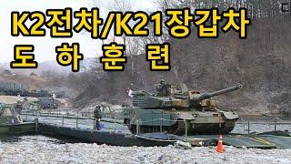 K2 전차와 K21 보병전투차 도하훈련
