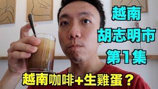越南:胡志明市 Travel Vlog 第1集 - 越南咖啡加生雞蛋你喝過沒? | Stormscape
