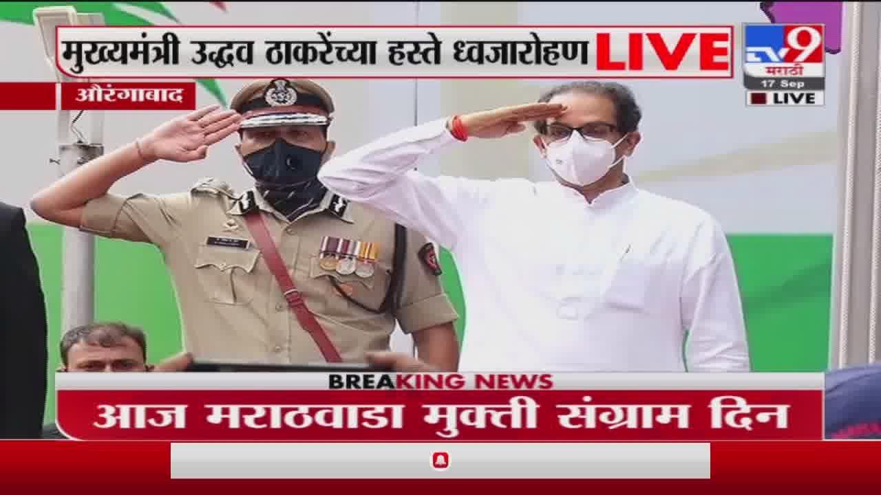 Download CM Aurangabad Tour  मराठवाडा मुक्तीसंग्राम दिन   मुख्यमंत्री उद्धव ठाकरेंकडून हुतात्म्यांना अभिवाद