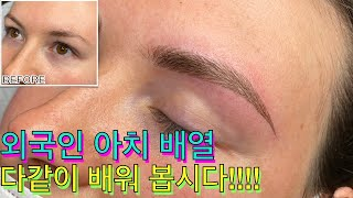 How to make arch eyebrows for …