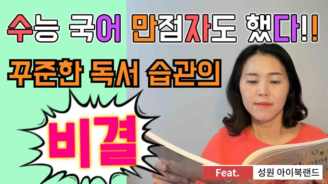 수능 국어 만점자도 했다! 꾸준한 독서 습관의 비결 (Feat. 성원아이북랜드)