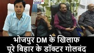 भोजपुर DM पर भड़के डॉक्टर गार्ड भेज कर वीडियो कांफ्रेंस में बुलाने का लगाया आरोप