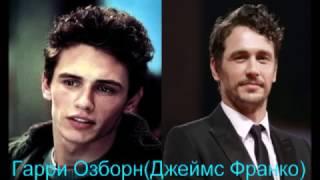 """Как изменились актеры фильма """"Человек-Паук""""!!!"""