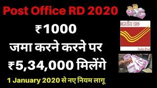 Post Office RD Plan   Post Office RD स्कीम में ₹1000 जमा करने पर ₹5,34,000 मिलेंगे (1 January 2020 )