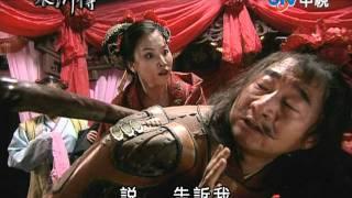 中視 新水滸傳 23 王英娶親(扈三娘)
