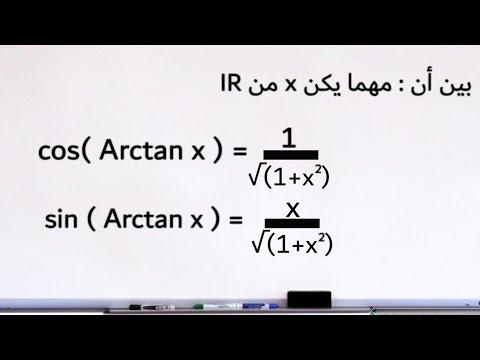 تمرين للعلوم الرياضية يجمع بين دالة Arctan وبين Sin و Cos