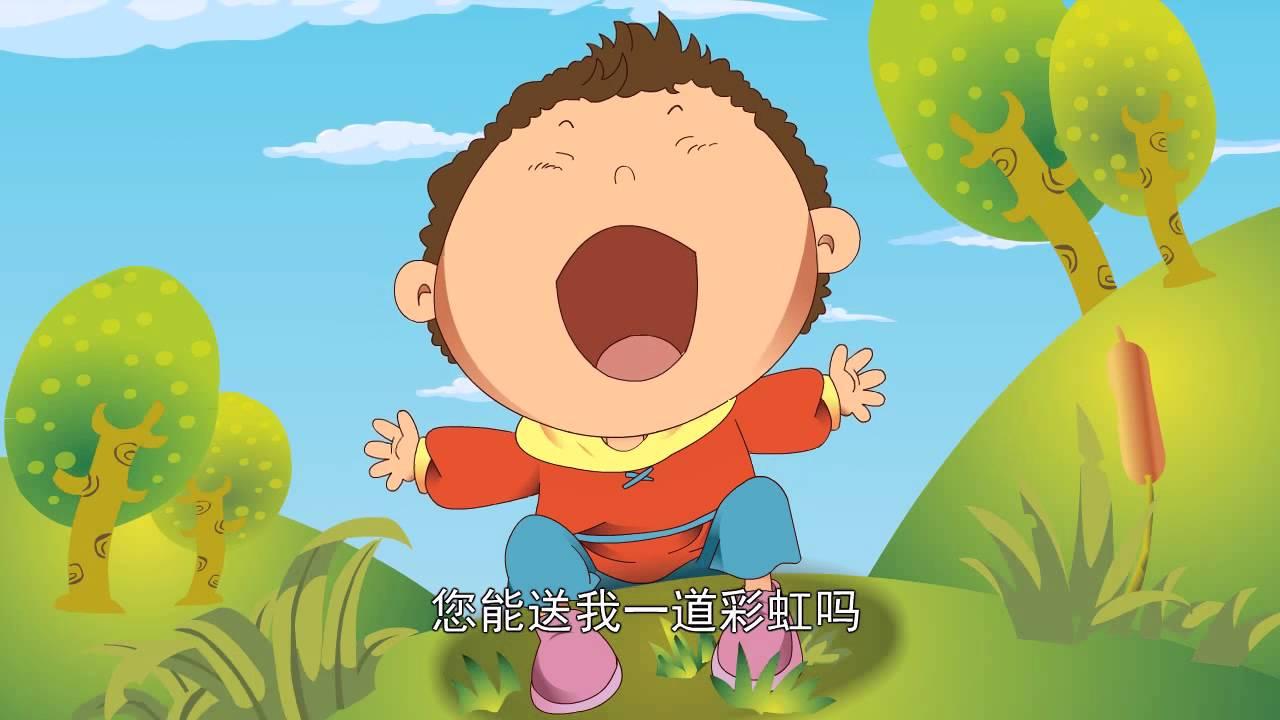 世界童話全集 英國7 最后一道彩虹 國語720P - YouTube