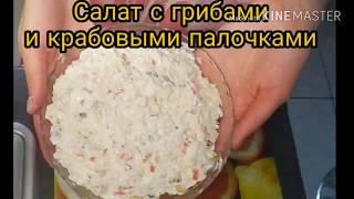 Любимый салат мужа. Вкусный салат с грибами и крабовыми палочками. Рецепт быстрый салат с грибами.