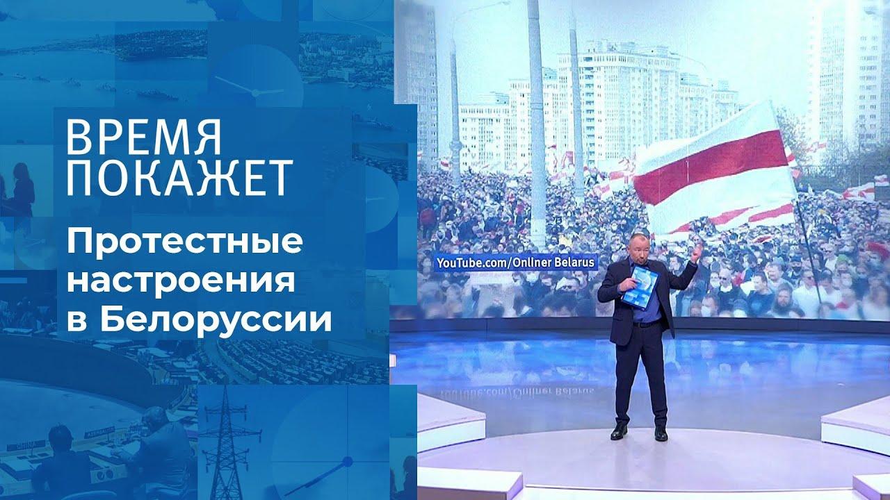 Протесты в Белоруссии: третий месяц. Время покажет. Фрагмент выпуска от 12.10.2020