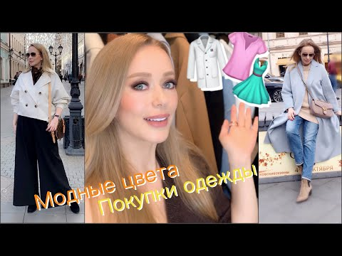 ОСЕНЬ -ЗИМА 2019-20*  Модные цвета * Покупки одежды* Осенние Луки *