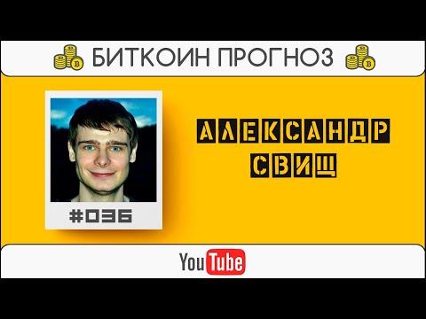Биткоин (Bitcoin) прогноз от канала Александр Свищ | Exmo.ru