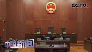 [中国新闻]最高法:全面加强知识产权司法保护| CCTV中文国际
