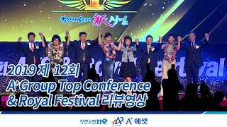 [2019 제12회 A+Group Top Conference & Royal Festival] 리뷰 영상