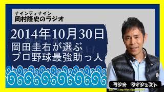 岡田圭右が選ぶプロ野球最強助っ人。ナイナイ岡村隆史のラジオ よろしけ...
