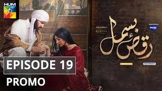 Raqs-e-Bismil | Episode 19 | Promo | Digitally Presented by Master Paints & Powered by West Marina
