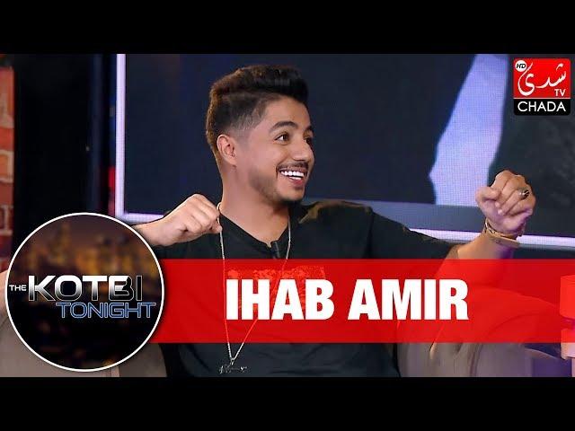 THE KOTBI TONIGHT : IHAB AMIR - الحلقة الكاملة