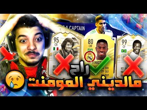 تحدي فوت درافت اشرف حكيمي ..! الحظ ناااااار! ..! فيفا 21 FIFA 21 I