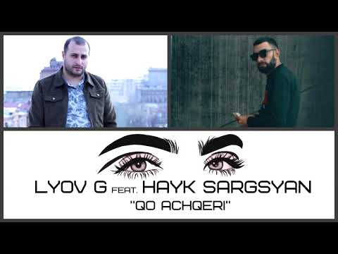 Lyov G Feat.  Hayk Sargsyan - Qo Achqeri