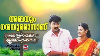 Ammayum Nanmayum   Lyrical Video Song   Kunchacko Boban, Samyuktha   Johnson   Mullanezhi   Sujatha