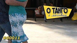 О Танго - Хорошая партнерша в танго - #00011