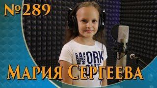 Мария Сергеева - Все зависит от нас самих