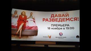 Фильм ДАВАЙ РАЗВЕДЁМСЯ 2019. Анна Пармас и Сергей Рост на премьере в Санкт-Петербурге