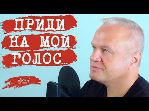 "Стихи ""Приди на мой голос..."" А. Лосева,  читает В.Корженевский (Vikey), 0+"