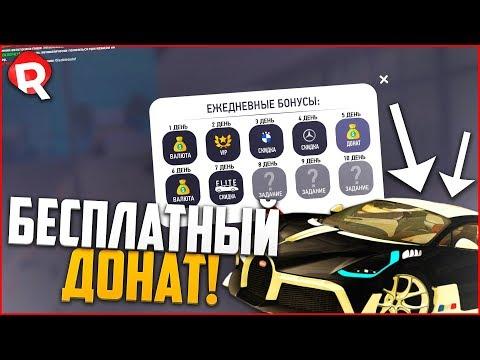 СЕРВЕР С БЕСПЛАТНЫМ ДОНАТОМ И БОЛЬШИМИ БОНУСАМИ - CCDPLANET REBORN - MTA