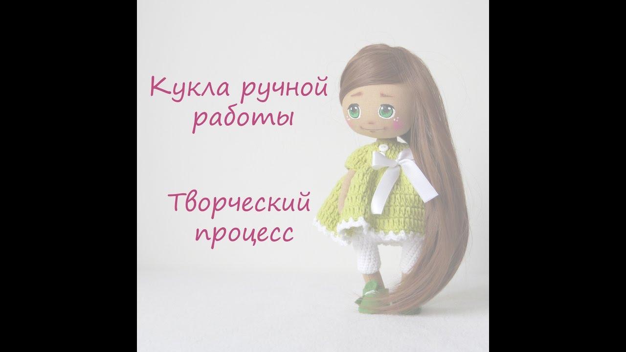 Смотреть видео куклы своими руками фото 793