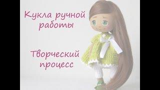 Кукла ручной работы. Творческий процесс по созданию куклы