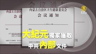 大紀元:中共瞞疫情 特急通知曝四大真相