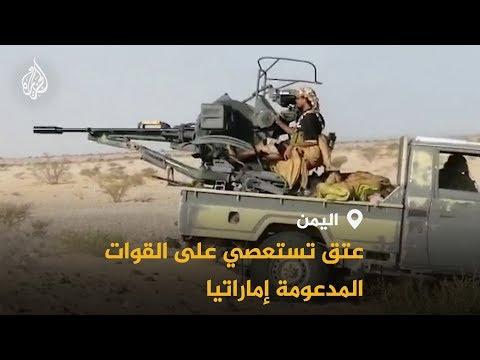 ???? الشرعية تسيطر على عتق اليمنية وتطرد مليشيات الإمارات  - نشر قبل 2 ساعة