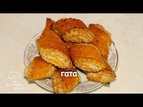 Королева армянской выпечки ГАТА. Вкусняшки НЯМ-НЯМ #3