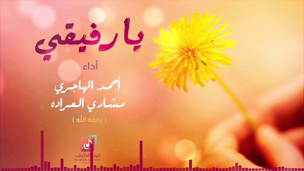 يا رفيقي أي درب أحمد الهاجري و مشاري العراده