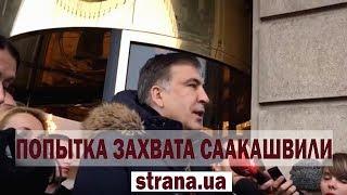 Михаил Саакашвили вышел из гостиницы к журналистам | Страна.ua
