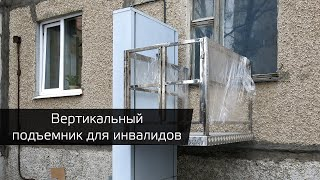 Уличный подъемник для инвалидов производство Украина(, 2018-12-17T14:26:56.000Z)
