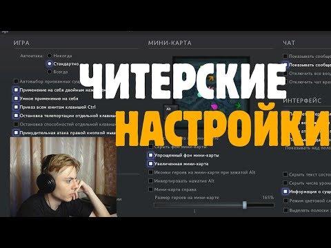 ЧИТЕРСКИЕ НАСТРОЙКИ ДОТЫ ПАТЧ 7.07
