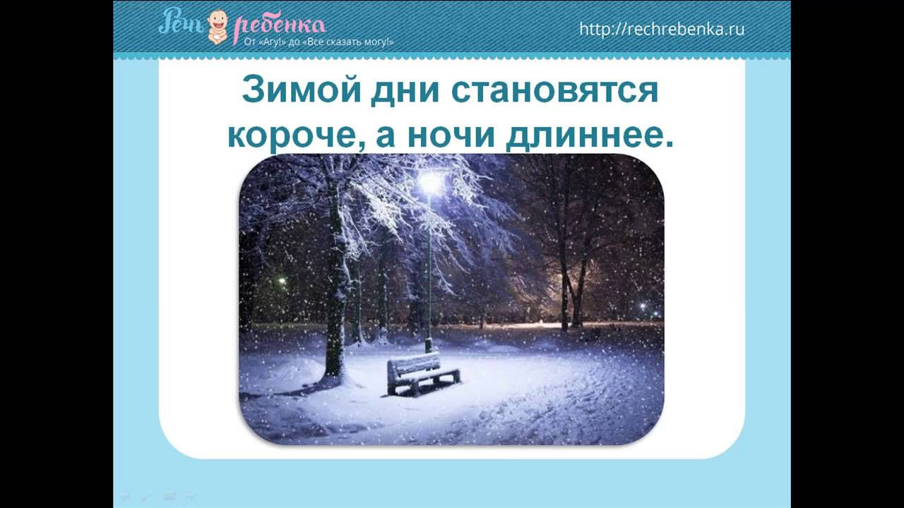 Картинки зима месяц январь для детей