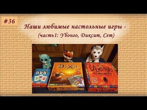 Наши любимые настольные игры - часть 1. Убонго, Диксит, Сет.