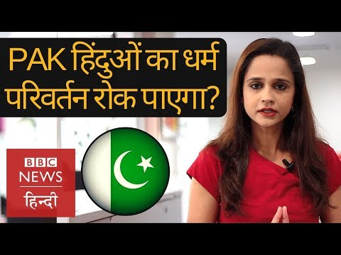 Issue of forced conversion of Hindus in Pakistan (BBC Hindi)