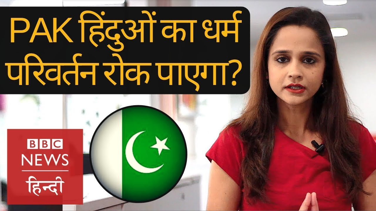 Forced conversion of Hindus in Pakistan (BBC Hindi)
