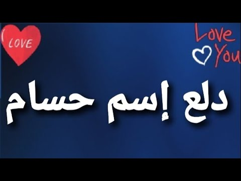 دلع إسم حسام Youtube