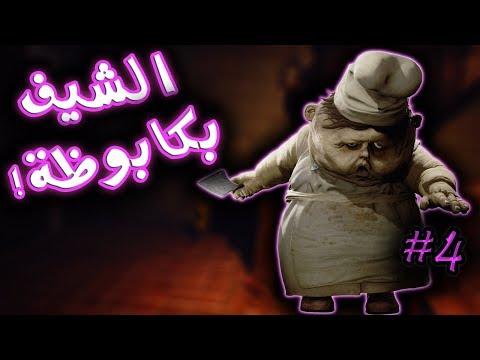 Little Nightmares #4 | بتاتس محمرة!!
