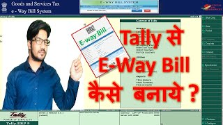 Automatic e way bill generation in tally I How to generate e way bill from tally Direct
