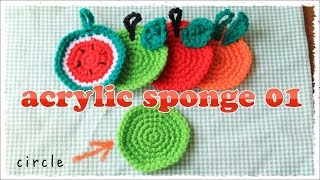 Repeat youtube video エコたわしの編み方(1)りんご&オレンジ/円編みと糸の始末【かぎ編み】diy crochet apple & orenge acrylic sponge tutorial