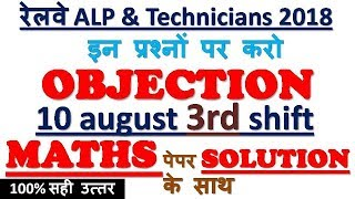 RRB ALP & TECHNICIAN 1ST STAGE CBT ANSWER KEY गड़बड़ी ? 10 AUG 3RD SHIFT RAISE OBJECTION