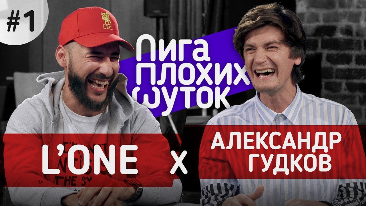 ЛИГА ПЛОХИХ ШУТОК #1 | L'One x Гудков